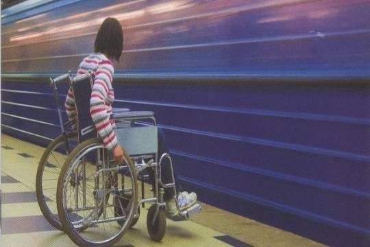 уровень развития «Доступной среды» для инвалидов на станциях нижегородского метрополитена