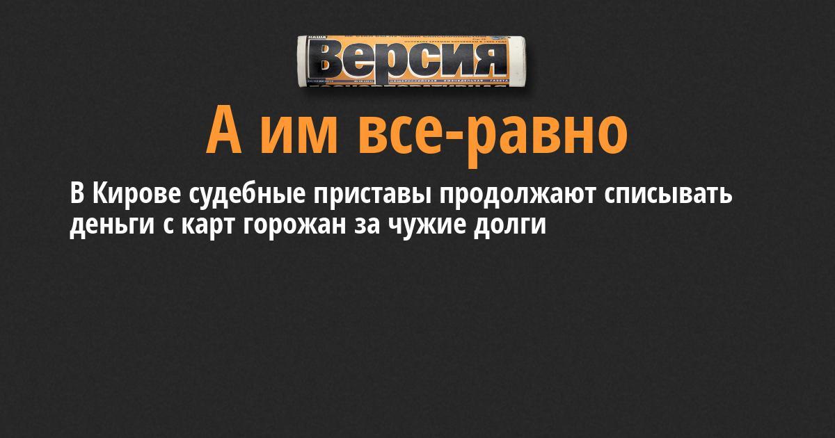 Долги у судебных приставов киров как узнать за что арестован счет в сбербанке судебными приставами